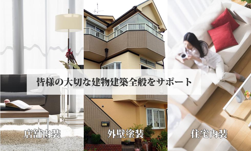 皆様の大切な建物建築全般をサポート 店舗内装 外壁塗装 住宅内装